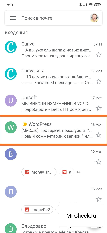 Открытие нежелательного письма в Gmail на Xiaomi
