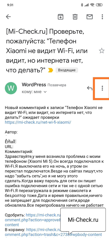 Вызов контекстного меню для последующей блокировки письма в Gmail на Xiaomi