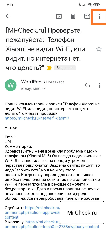 Вызов контекстного меню в Gmail для отправки письма в спам на Xiaomi