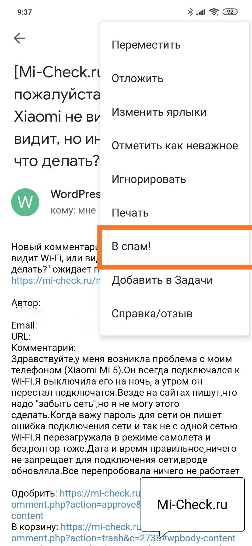Отметка письма, как спамного, в Gmail на Xiaomi