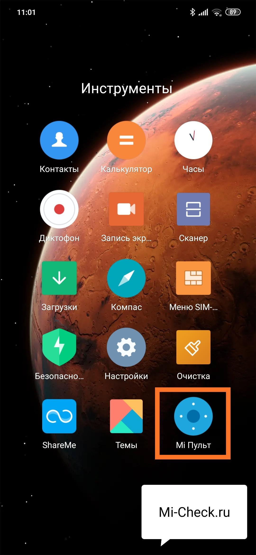 Запуск приложения Mi-пульт на Xiaomi