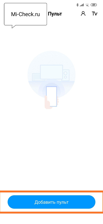 Добавление нового пульта в приложении Mi пульт для управление техникой через ик-порт на Xiaomi