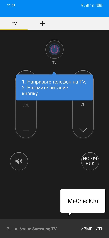 Подбор модуляции сигнала пульта для управления телевизором с помощью ик-порта на Xiaomi