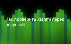 Как проверить Xiaomi перед покупкой на оригинальность