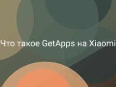 Магазин приложений GetApps на Xiaomi (Redmi) что это?
