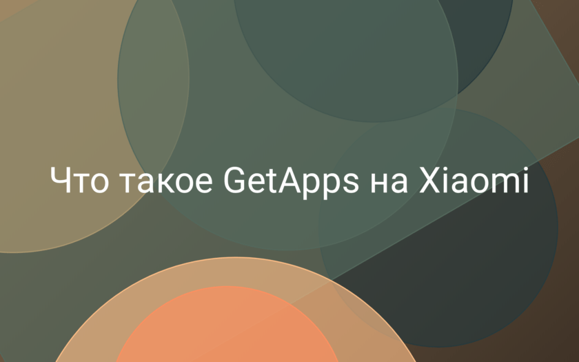 Что такое GetApps на Xiaomi