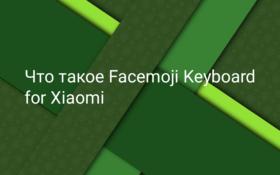 Что такое Facemoji Keyboard for Xiaomi