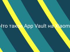 Приложение App Vault на Xiaomi (Redmi) что это, для чего служит и как отключить