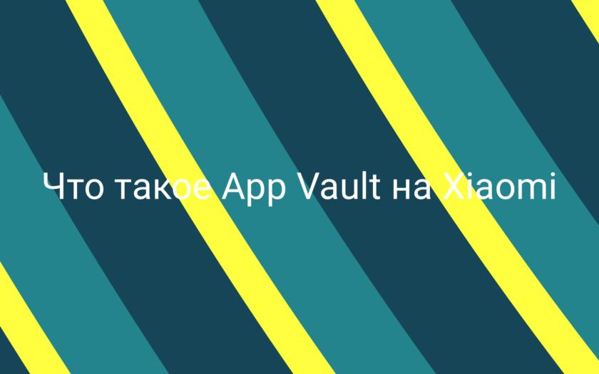 Что такое App Vault на Xiaomi