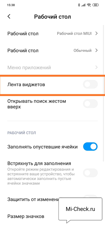 Как отключить ленту вижетов, или App Vault, на рабочем столе Xiaomi