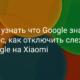 Как узнать, что знает Google о вас, и как отключить слежку Google на Xiaomi (Redmi)