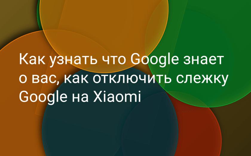 Как отключить слежку Google на Xiaomi