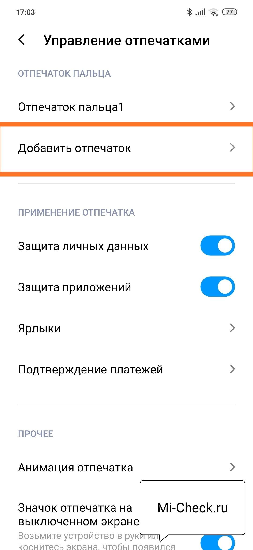 Добавить новый отпечаток пальца на Xiaomi