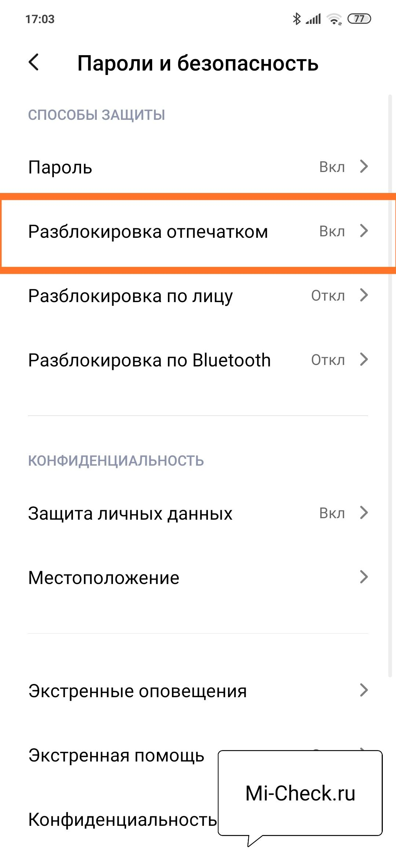 Разблокировка отпечатком пальца на Xiaomi