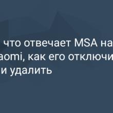 Что такое MSA на Xiaomi (Redmi), на что влияет, можно ли отключить или удалить без последствий для телефона