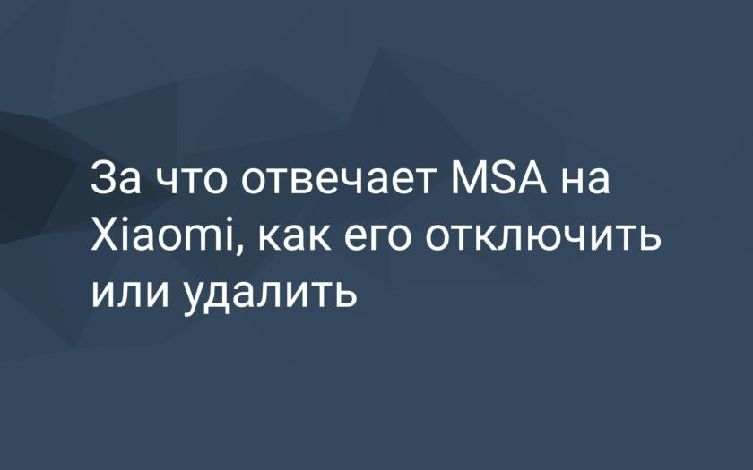 Что такое MSA на Xiaomi, как его отключить или удалить