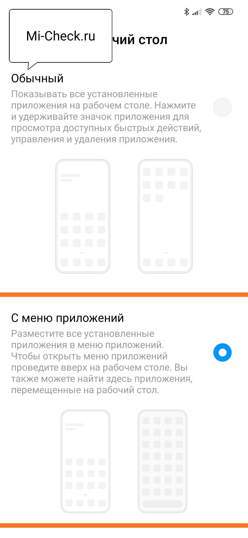 Выбор типа рабочего стола с меню приложений на Xiaomi