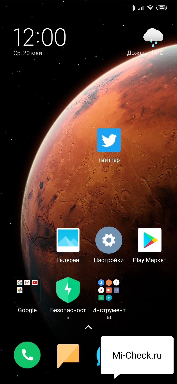 Ярлык добавлен на рабочий стол Xiaomi