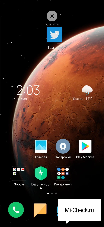 Удаление ярлыка с рабочего стола Xiaomi
