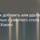 Ярлыки приложений на рабочем столе Xiaomi (Redmi): как добавить и как удалить