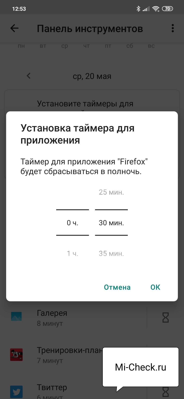 Задания времени ограничения работы приложения в цифровом благополучии на Xiaomi