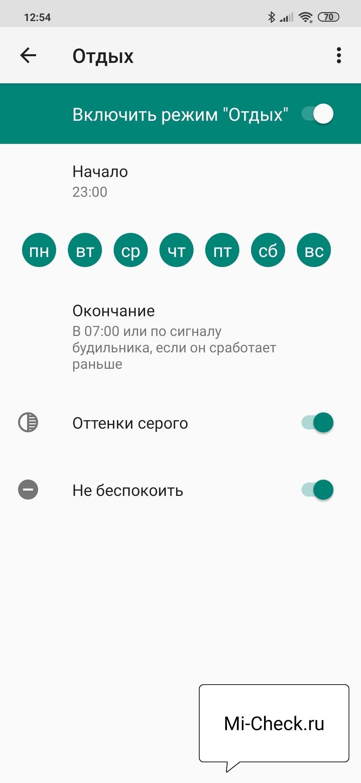 Задание времени для отдыха в цифровом благополучии на Xiaomi