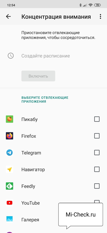 Выбор расписания для включения концентрации внимания на Xiaomi