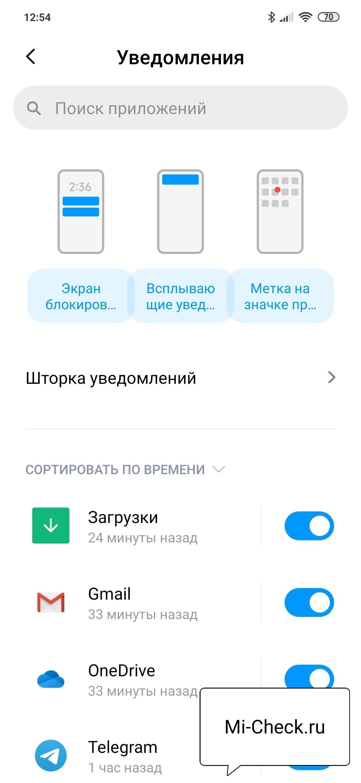 Отключение уведомлений на Xiaomi