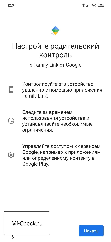 Настройка родительского контроля на Xiaomi в цифровом благополучии