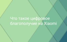 Что такое цифровое благополучие на Xiaomi
