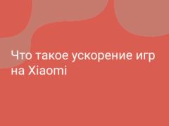 Ускорение игр на Xiaomi (Redmi): что это, как включить и отключить