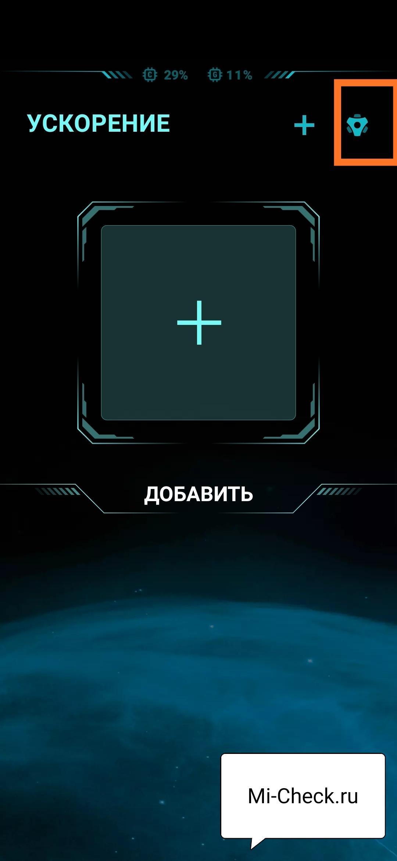 Интерфейс ускорения игр на Xiaomi