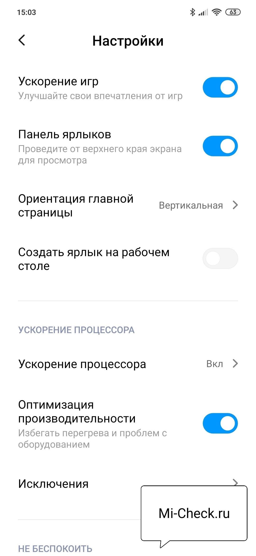Настройки ускорения игр на Xiaomi
