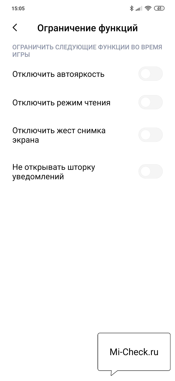 Список отключаемых системных функций Xiaomi с помощью ускорения игр