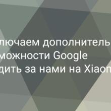 Google следит за нами, отключаем слежку на Xiaomi (Redmi)