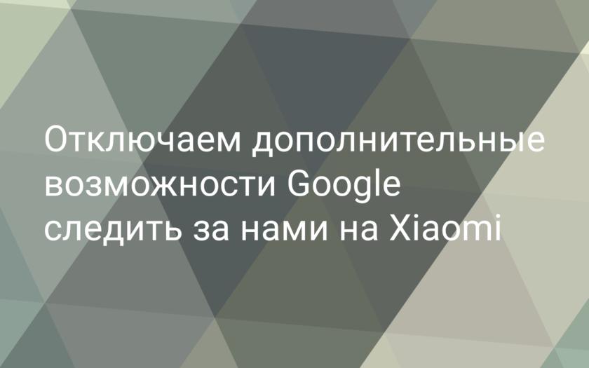 Google следит за экраном Xiaomi