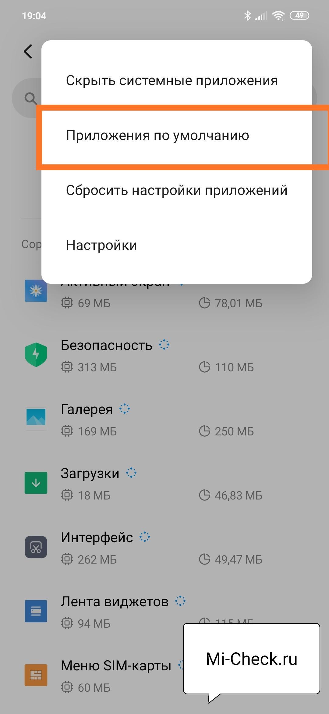 Выбор приложений по умолчанию на Xiaomi