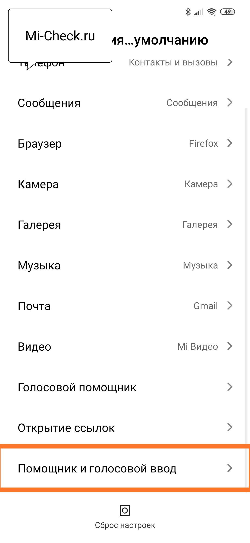 Помощник и голосовой ввод на Xiaomi