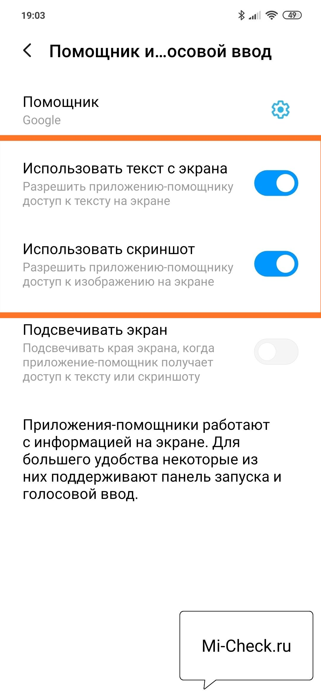 Отключение функции использования текста с экрана и скриншота на Xiaomi