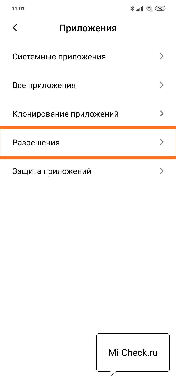 Разрешения приложений на Xiaomi