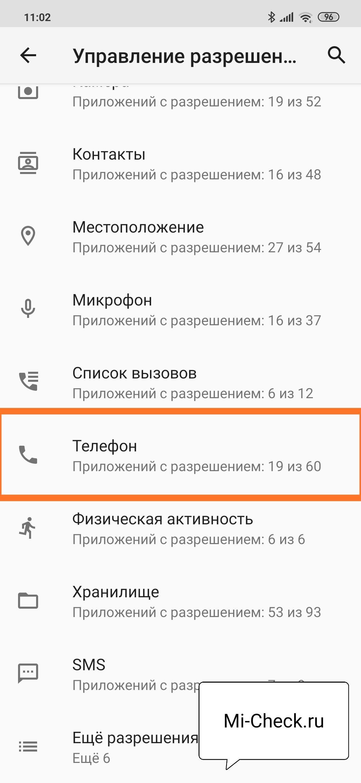 Разрешение на использование телефона приложениями на Xiaomi