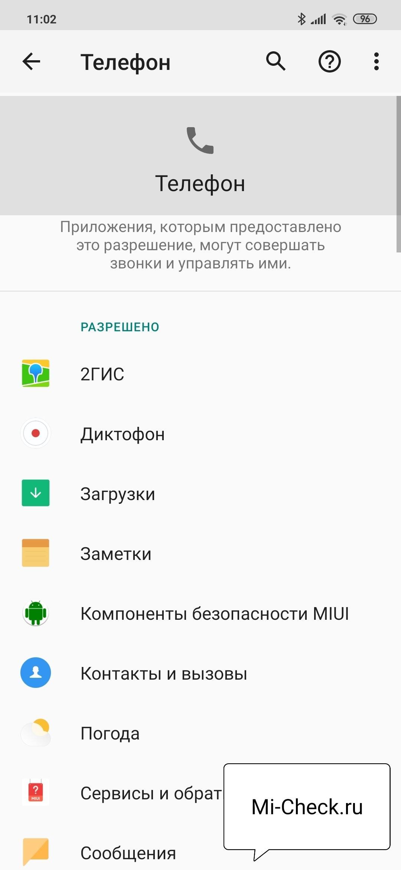 Список приложений используюзщих разрешение на телефона на Xiaomi