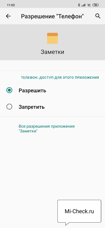 Приложение Заметки имеет доступ к телефону на Xiaomi