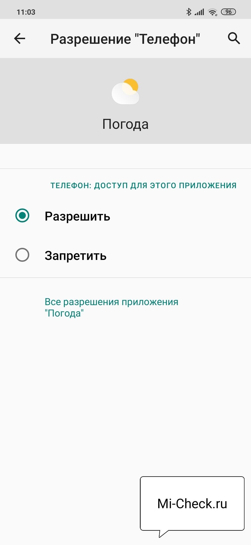 Приложение Погода имеет доступ к телефону на Xiaomi