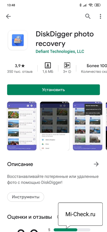 Установка приложения DiskDigger на Xiaomi