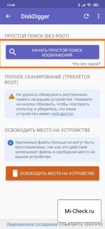 Запуск проостого сканирования скрытых мусорных файлов на Xiaomi