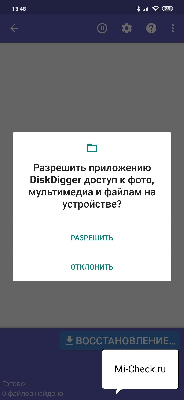 Разрешение на работу с файловой системой на Xiaomi