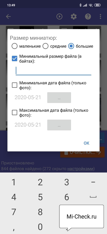 Изменение ограничения на поиск скрытых файлов на Xiaomi