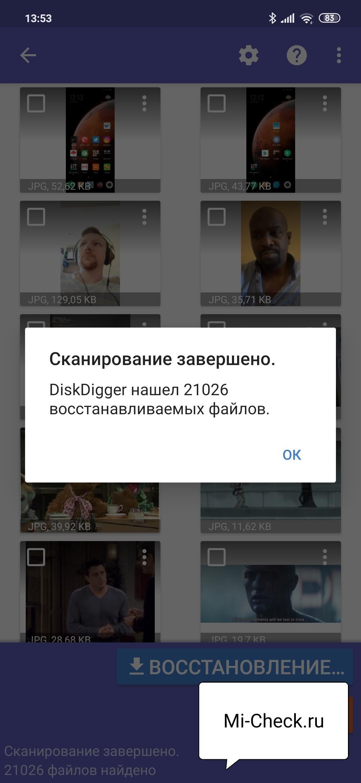 Результат поиска скрытых мусорных файлов на Xiaomi