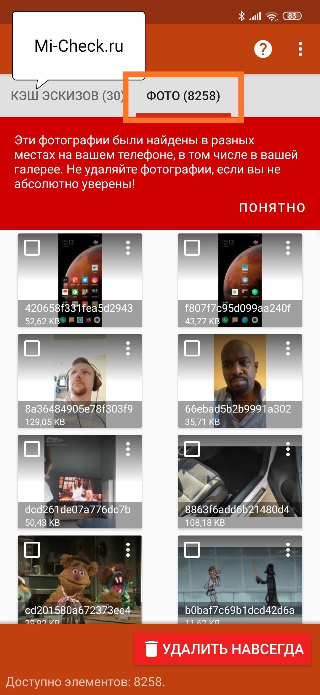 Фотографии в скрытых файлах требуют ручной проверки перед удалением на Xiaomi